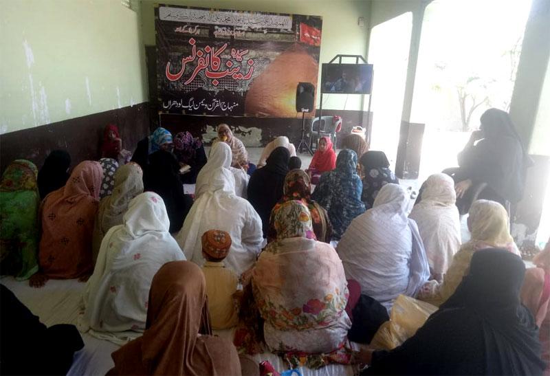 لودھراں: منہاج القرآن ویمن لیگ کے زیراہتمام سیدہ زینب بنت فاطمہ کانفرنس کا انعقاد