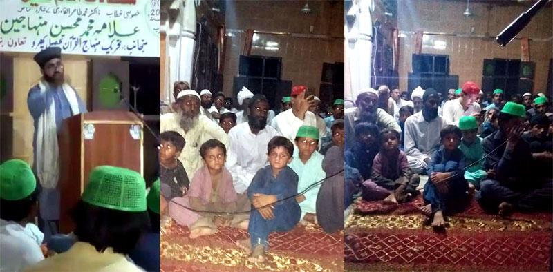 تحریک منہاج القرآن کھپرو کے زیراہتمام شہادت امام حسین علیہ السلام کانفرنس کا انعقاد