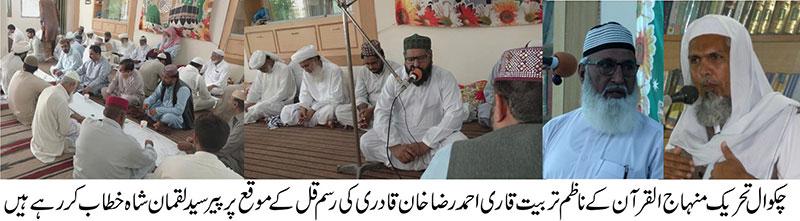 منہاج القرآن چکوال کے ناظم تربیت قاری احمد رضا قادری کا ختم قل