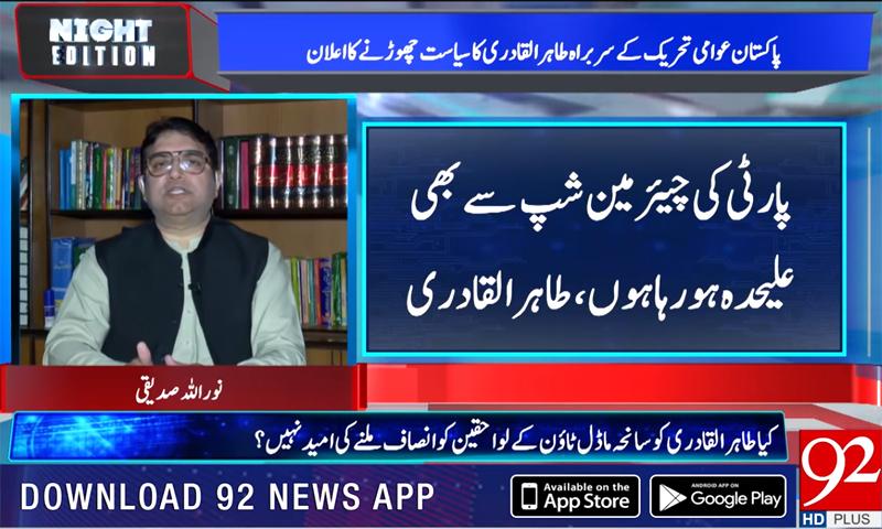 Noor Ullah Siddiqui in NIGHT EDITION | 14 September 2019 | 92 News