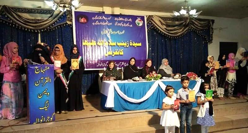 MWL arranges Sayyida Zainab Conference in Gujranwala