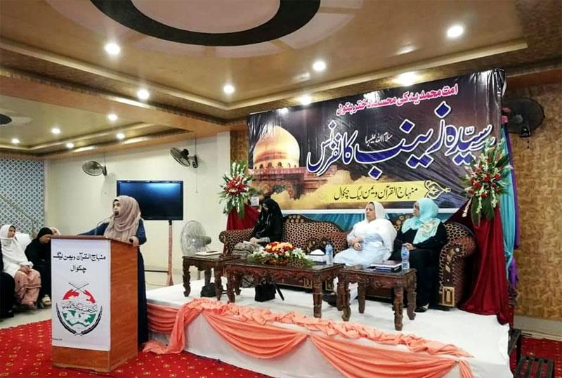 MWL arranges Sayyida Zainab Conference in Chakwal