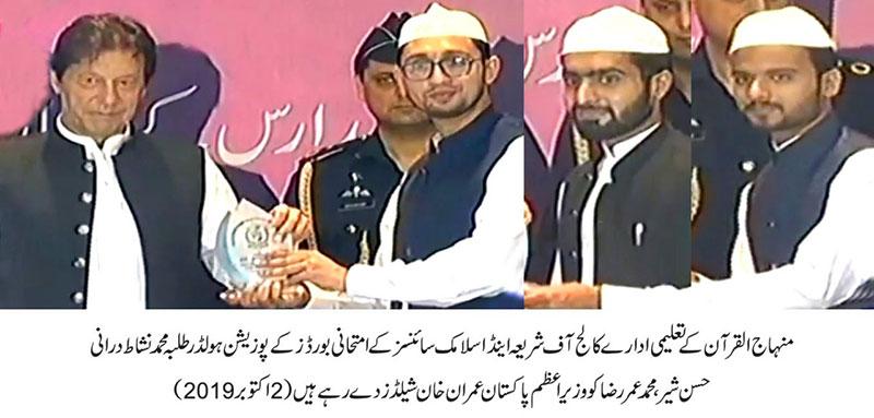 وزیراعظم پاکستان کے ہاتھوں کالج آف شریعہ اینڈ اسلامک سائنسز کے پوزیشن ہولڈر  طلبہ میں انعامات کی تقسیم