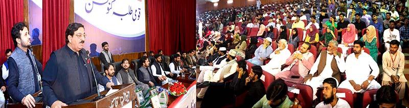 منہاج القرآن کی طلبہ تنظیم مصطفوی سٹوڈنٹس موومنٹ کے قیام کے 25 سال مکمل