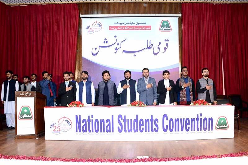 مصطفوی سٹوڈنٹس موومنٹ کے 25 سال مکمل ہونے پر سلور جوبلی تقریب ''قومی طلبہ کنونشن''