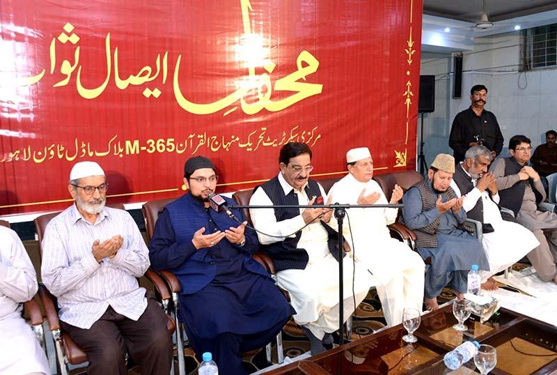 تحریک منہاج القرآن کے دیرینہ رفیق محمد آصف منہاس کی زوجہ مرحومہ کیلئے محفل ایصالِ ثواب