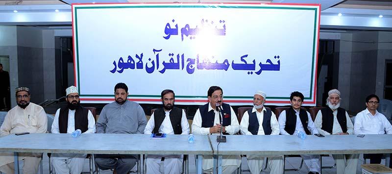 تحریک منہاج القرآن لاہور کی ضلعی تنظیم کے انتخابات مکمل