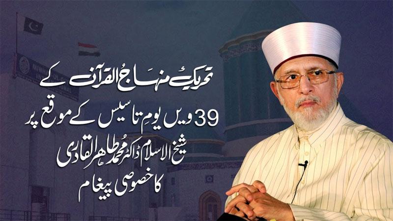 39 Years of Minhaj-ul-Quran by Shaykh-ul-Islam Dr Muhammad Tahir-ul-Qadri
