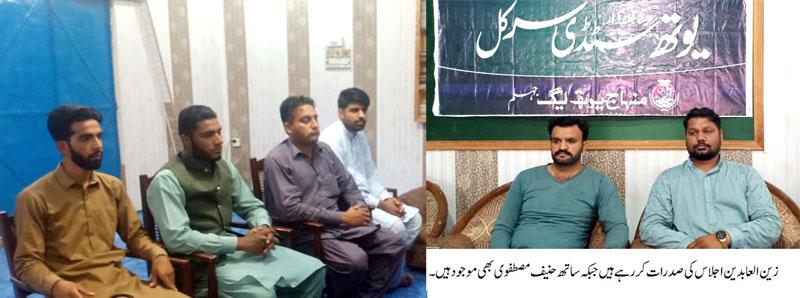 منہاج یوتھ لیگ تحصیل جہلم کا ماہانہ تنظیمی اجلاس