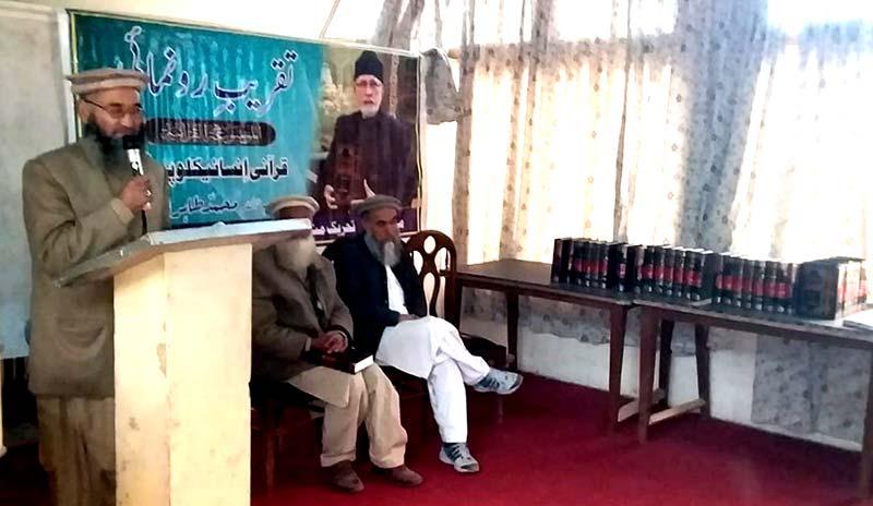 گللگت: سیاچن کے دامن میں قرآنی انسائیکلوپیڈیا کی تقریب رونمائی