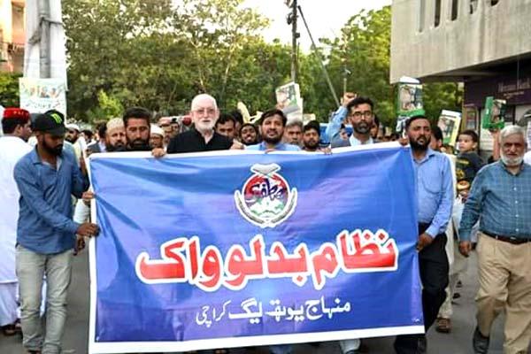 منہاج یوتھ لیگ کراچی کے زیراہتمام نظام بدلو واک