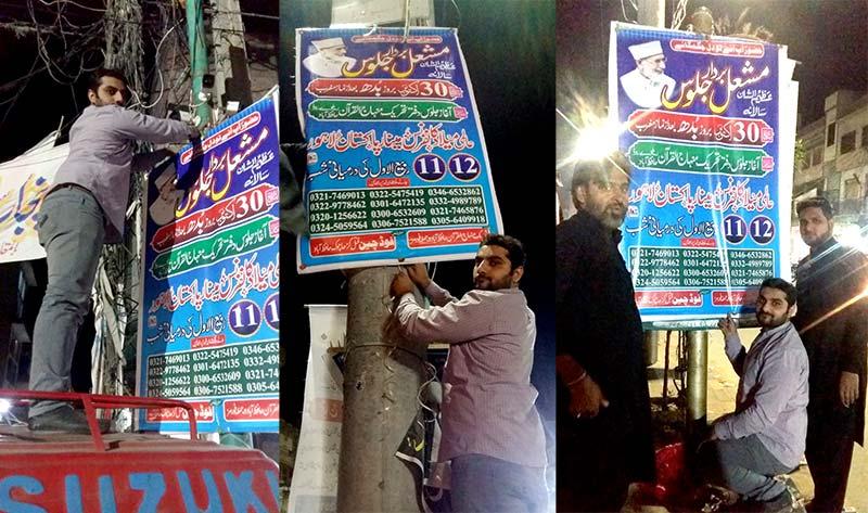 منہاج القرآن حافظ آباد کے زیراہتمام شہر بھر میں میلاد بینر آویزاں کرنے کی مہم