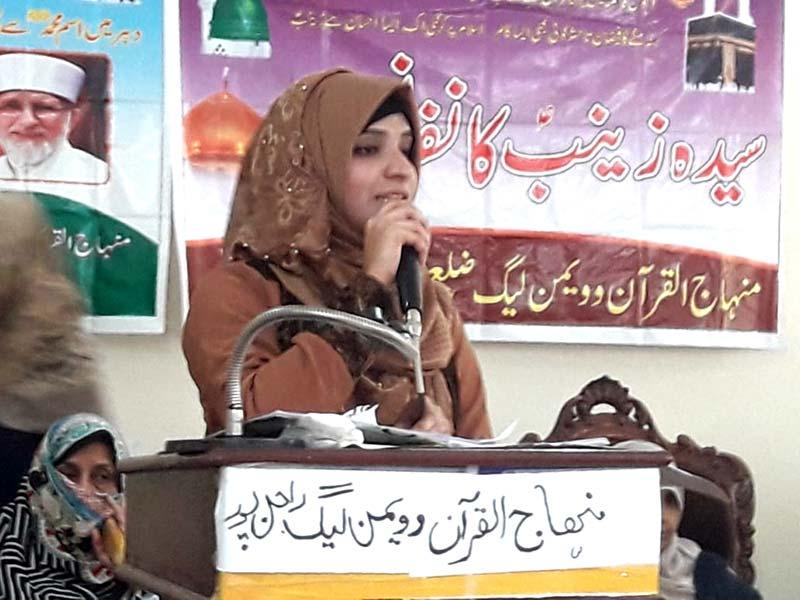 منہاج القرآن ویمن لیگ راجن پور کے زیراہتمام سیدہ زینب کانفرنس