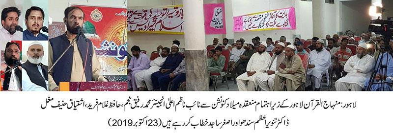 منہاج القرآن لاہور نے استقبال ربیع الاول کے جلوسوں کا شیڈول جاری کر دیا