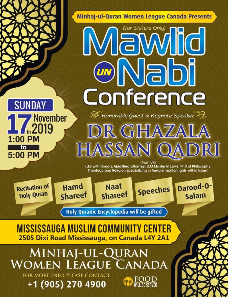 کینیڈا: منہاج القرآن ویمن لیگ مسی ساگا میں میلاد النبی ﷺ کانفرنس منعقد کریگی