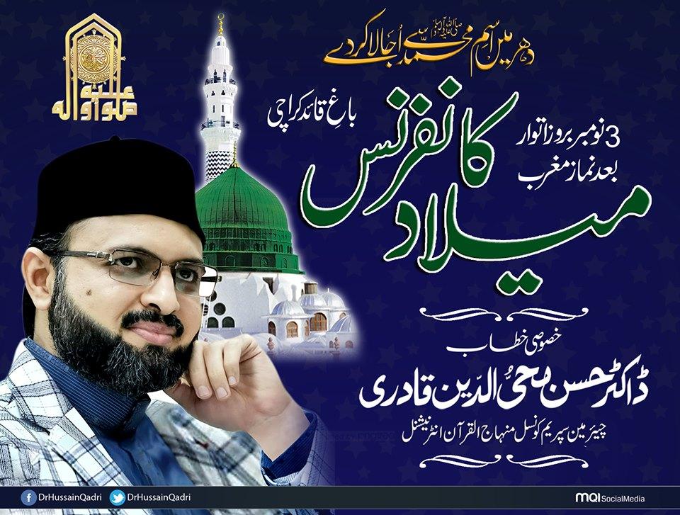 ڈاکٹر حسن محی الدین قادری میلاد کانفرنس میں شرکت کے لیے کراچی پہنچ گئے