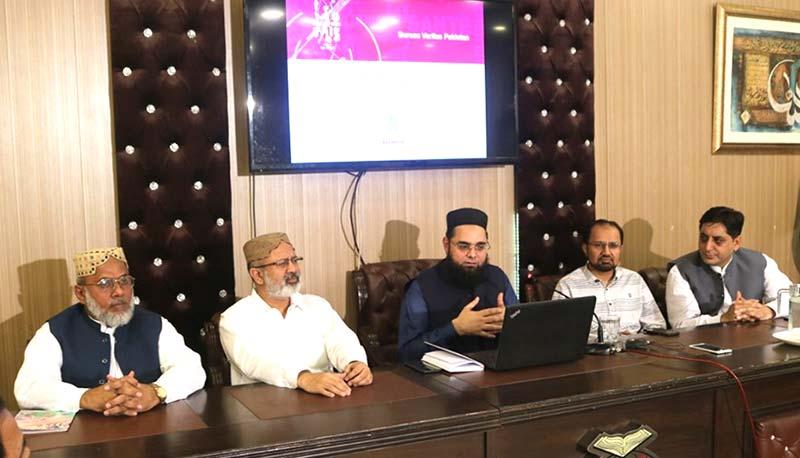 منہاج القرآن کے زیراہتمام ''شریعہ سکالرز کا حلال سرٹیفیکیشن میں کردار'' سیمینار