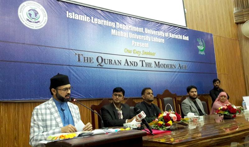کوئی علم ایسا نہیں جس کی بنیادیں قرآن سے نہ جڑی ہوں: ڈاکٹر حسن محی الدین