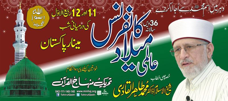 تحریک منہاج القرآن کی عالمی میلاد کانفرنس 11 اور 12 ربیع الاول کو مینار پاکستان پر ہو گی