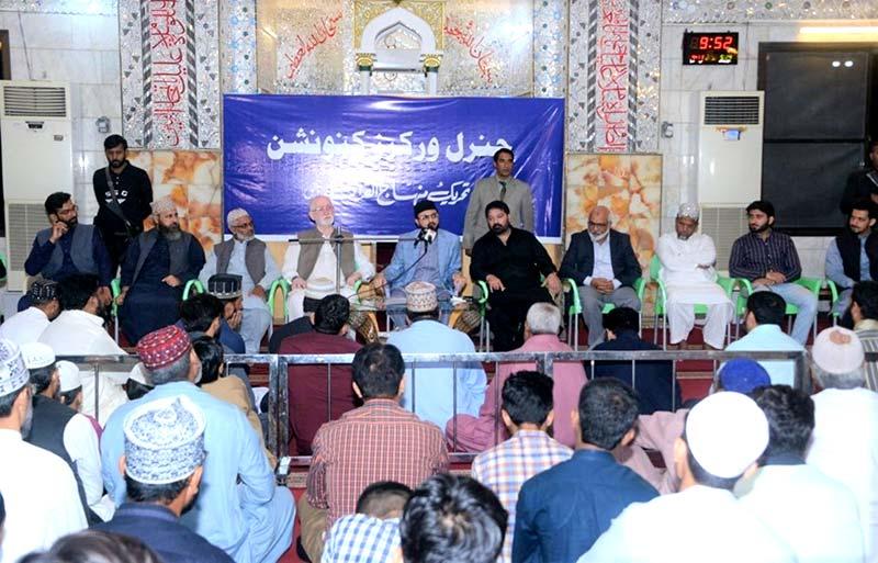 منہاج القرآن کراچی کے ورکرز کنونشن میں ڈاکٹر حسن محی الدین قادری کا خطاب