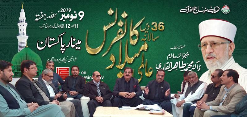 عالمی میلاد کانفرنس، منہاج القرآن کے رہنماؤں کا مینار پاکستان میں اہم اجلاس