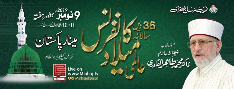 36th Mawlid-un-Nabi ﷺ Conference at Minar-e-Pakistan tonight