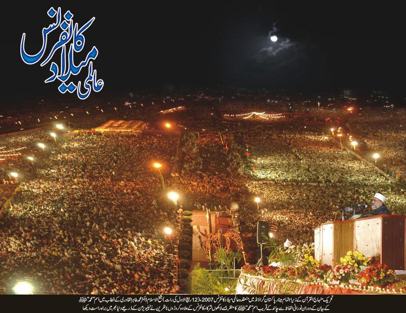 تحریک منہاج القرآن اور جشنِ آمد مصطفی ﷺ