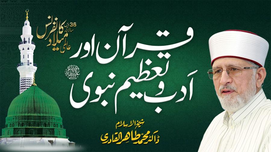 Shaykh-ul-Islam Dr  Muhammad Tahir-ul-Qadri addresses International Mawlid-un-Nabi ﷺ Conference 2019