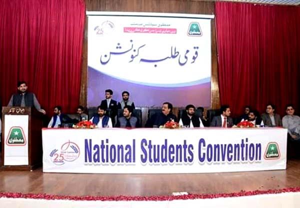 منہاج یوتھ لیگ کے قائدین کی ایم ایس ایم کے طلباء کنونشن میں شرکت