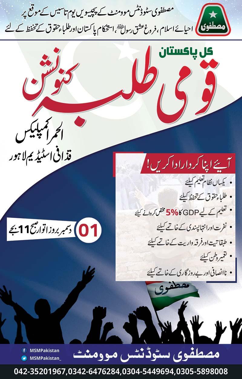 ایم ایس ایم کا 25واں یوم تاسیس، کل پاکستان طلبہ کنونشن منعقد کیا جائیگا