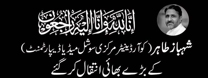 مرکزی سوشل میڈیا ڈیپارٹمنٹ کے کوآرڈینیٹر محمد شہباز طاہر کے بڑے بھائی انتقال کر گئے