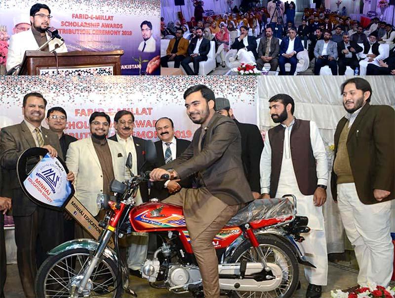 منہاج ایجوکیشن سوسائٹی کی فرید ملت سکالرشپ ایوارڈ تقریب، فیصل آباد بورڈ میں اول پوزیشن ہولڈر کیلئے موٹر سائیکل کا تحفہ