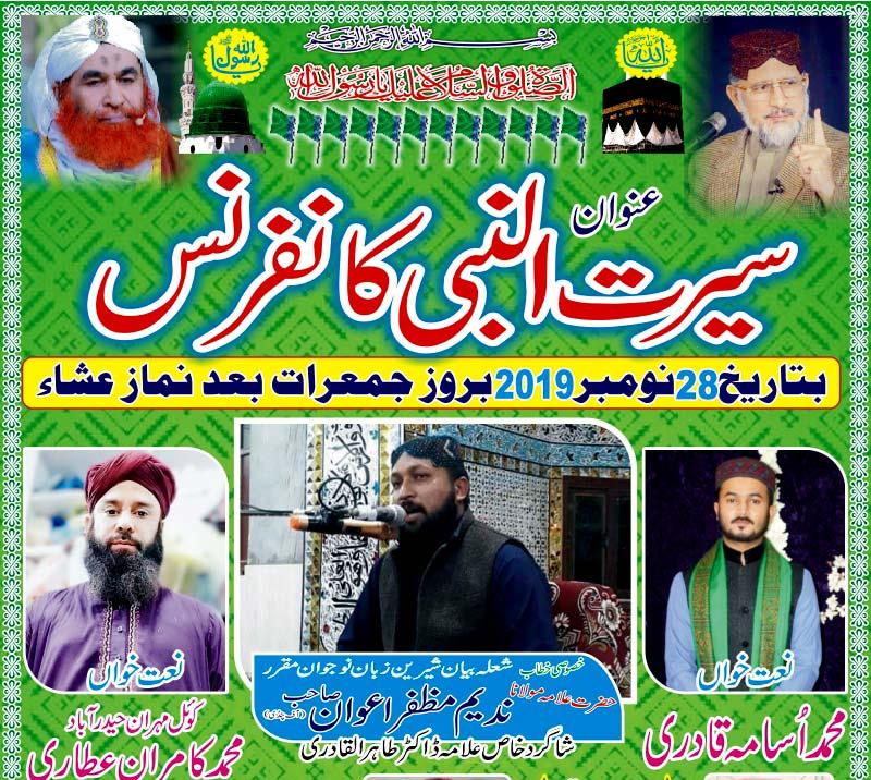 منہاج القرآن حیدرآباد کے زیرِاہتمام سیرت النبی صلی اللہ علیہ وآلہ وسلم کانفرنس 28 نومبر کو ہو گی