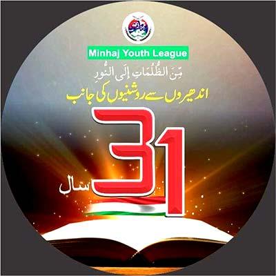 منہاج القرآن یوتھ لیگ کا 31 واں یوم تاسیس 30 نومبر کو منایا جائے گا
