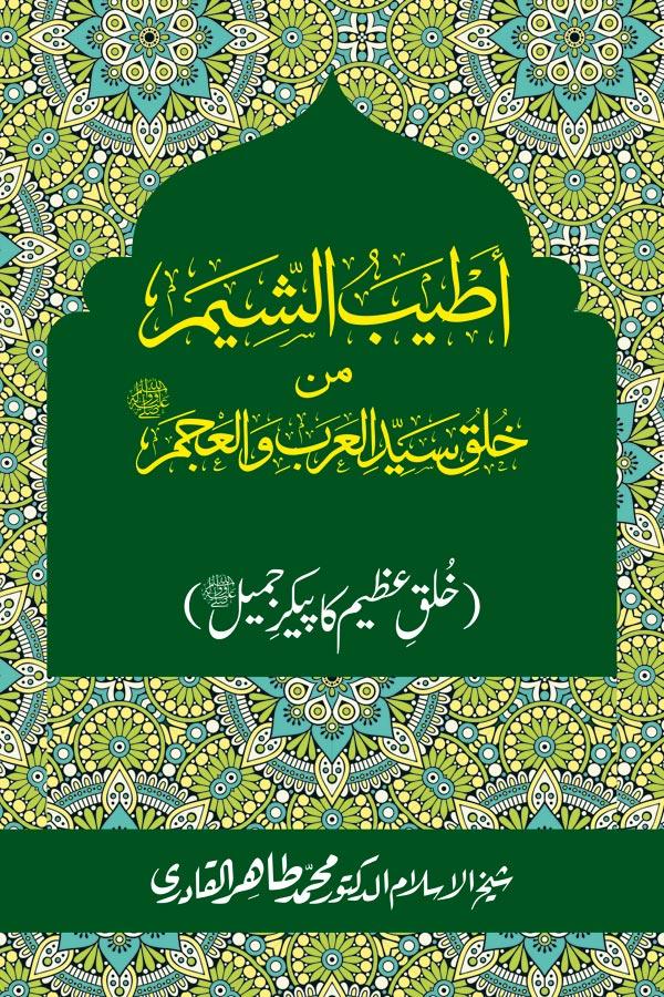 ''خلق عظیم کا پیکر جمیل'' سیرت طیبہ پر ڈاکٹر طاہرالقادری کی نئی کتاب شائع ہو گئی
