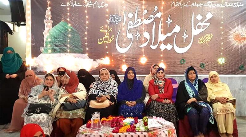 جہلم: منہاج ویمن لیگ کے زیراہتمام مسجد المنہاج جادہ میں محفل میلاد مصطفیٰ ﷺ کا انعقاد