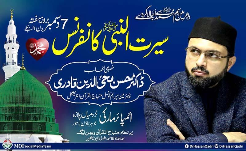 منہاج القرآن ویمن لیگ لاہورکے زیرِاہتمام سیرت النبی کانفرنس ہفتہ کو ہو گی