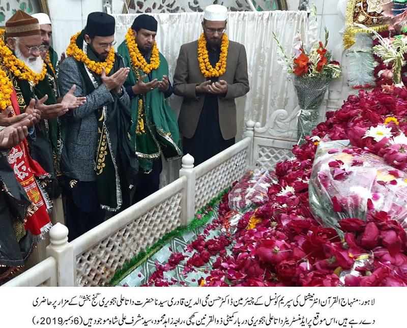 صوفیاء نے انسانیت سے محبت کی: ڈاکٹر حسن محی الدین