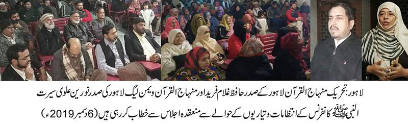 منہاج القرآن ویمن لیگ لاہورکے زیرِاہتمام سیرت النبی صلی اللہ علیہ وآلہ وسلم  کانفرنس آج ہوگی
