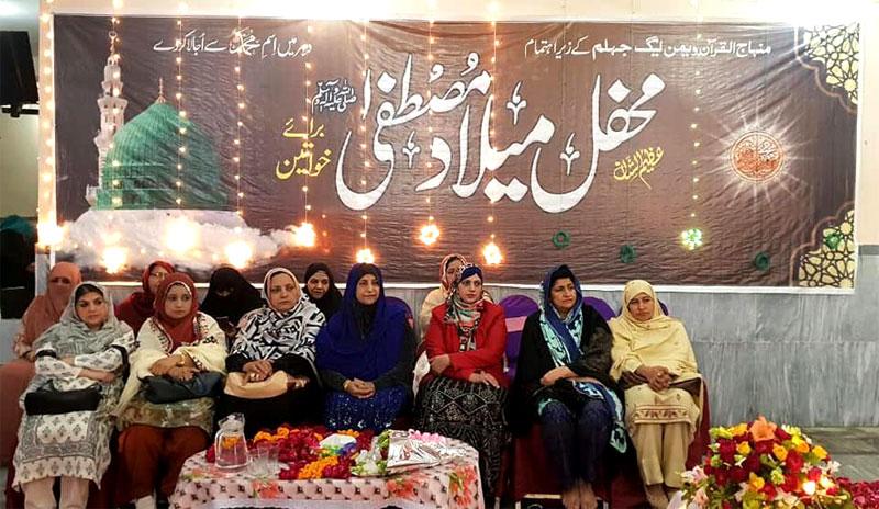 Jhelum: Minhaj-ul-Quran Women League organizes Seerah Conference