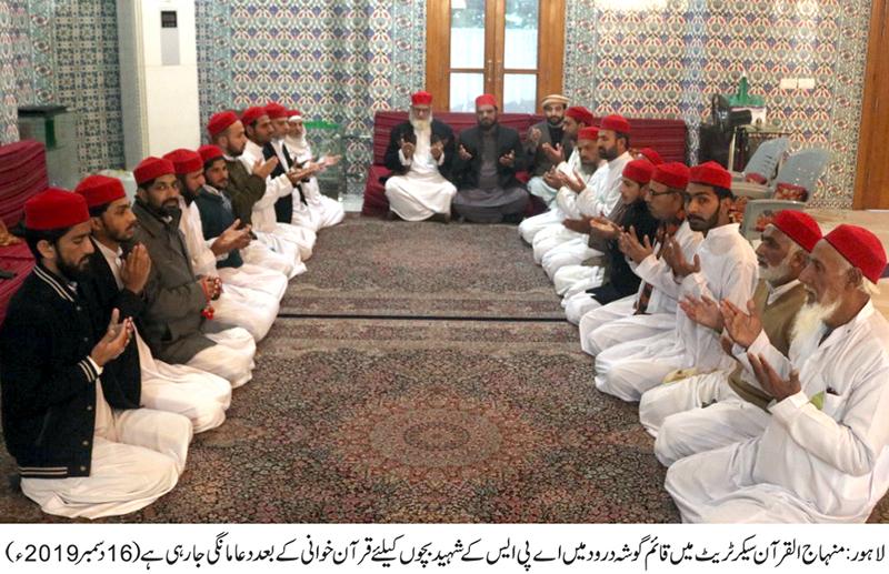 اے پی ایس پشاور کا المناک سانحہ ناقابل فراموش ہے: ڈاکٹر طاہرالقادری