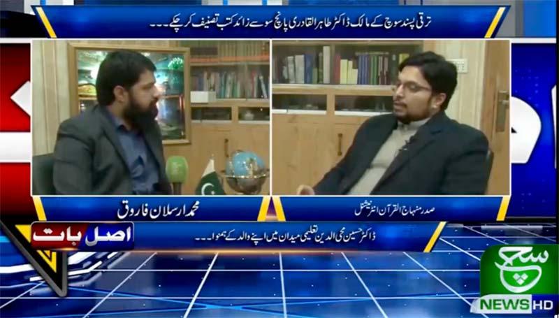ڈاکٹر حسین محی الدین قادری کا سچ نیوز HD کے پروگرام ''اصل بات'' میں انٹرویو