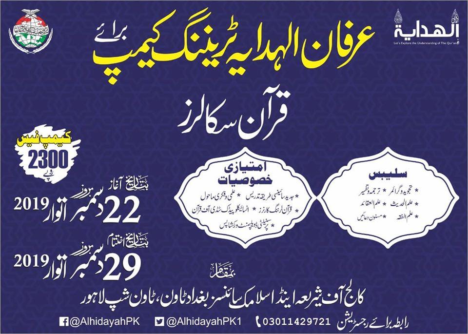 منہاج القرآن ویمن لیگ کے زیراہتمام عرفان الہدایہ ٹریننگ کیمپ 22 دسمبر کو شروع ہو گا