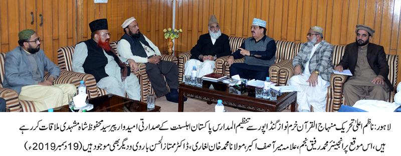 تنظیم المدارس کے صدارتی امیدوار سید محفوظ شاہ مشہدی کی خرم نواز گنڈاپور سے ملاقات