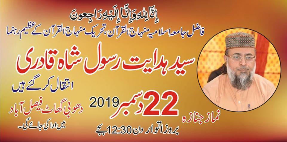 فاضل جامعہ اسلامیہ منہاج القرآن، تحریک منہاج القرآن کے عظیم رہنماء سید ہدایت رسول شاہ قادری انتقال کر گئے ہیں