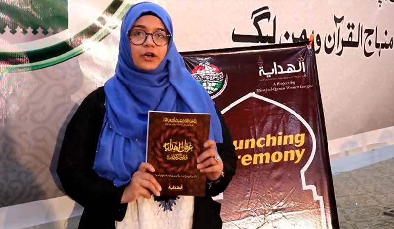 منہاج القرآن ویمن لیگ کے زیراہتمام عرفان الہدایہ ٹریننگ کیمپ شروع