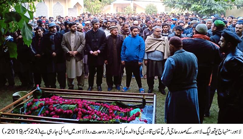 ڈاکٹر محمد طاہرالقادری کا حاجی فرخ خان کی والدہ کے انتقال پر اظہار افسوس