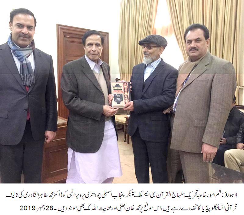 ڈائریکٹر فارن افیئرز منہاج القرآن جی ایم ملک کی چودھری پرویز الٰہی سے ملاقات