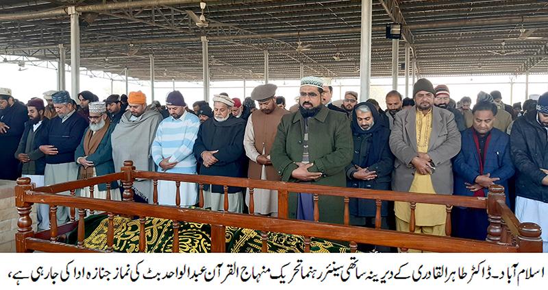 تحریک منہاج القرآن کے سینئر رہنما اور شیخ الاسلام کے دیرینہ رفیق عبدالواحد بٹ  انتقال کرگئے