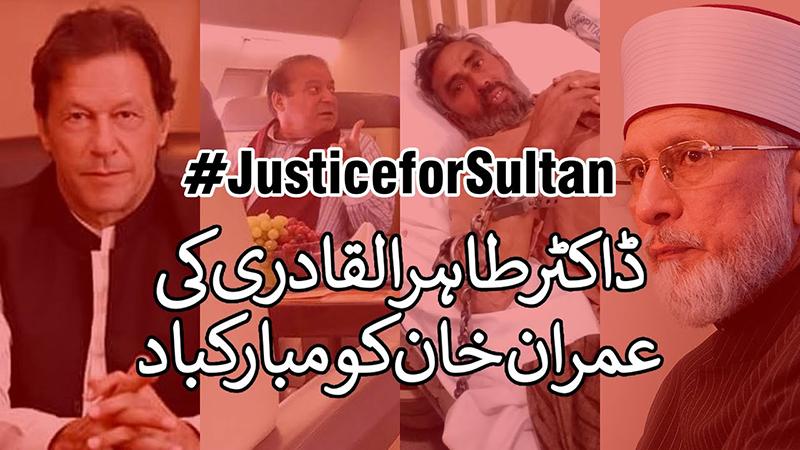 عمران خان کو مبارک ہو انکے نئے پاکستان میں قانون سب کیلئے برابر ہو گیا: ڈاکٹر  طاہر القادری